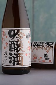 WSET Level 1 Award in Sake, Saturday 19th October 2019